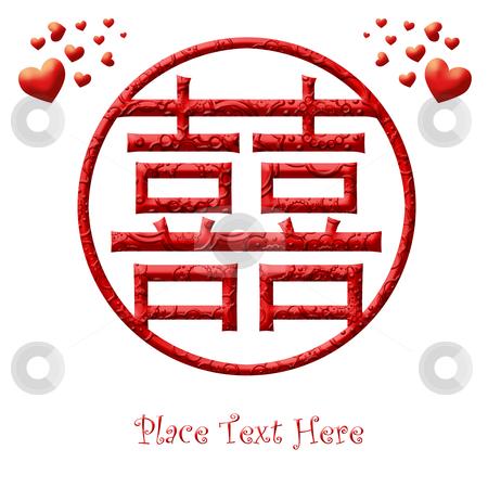 Circle Of Love Double Happiness Chinese Wedding Symbols Stock Photo