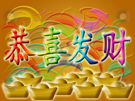 Happy Chinese New Year 2011 with Colorful Swirls and Flames stock photo, Happy Chinese New Year 2011 with Colorful Swirls and Gold Bars Illustration on Gold by Thye Gn