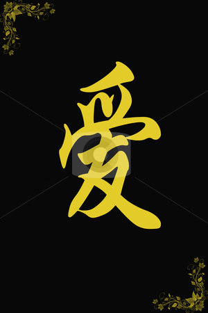 Chinese characters of LOVE on black stock photo, Chinese characters of LOVE on black background by Ingvar Bjork