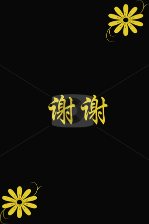 Chinese characters of THANK  YOU on black stock photo, Chinese characters of THANK YOU on black background by Ingvar Bjork