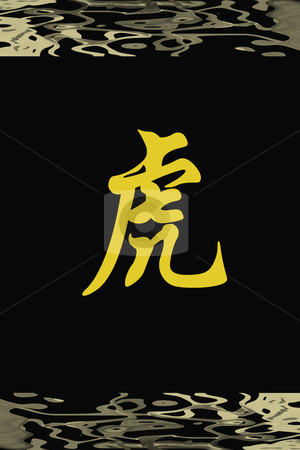 Chinese characters of TIGER on black stock photo, Chinese characters of TIGER on black background by Ingvar Bjork