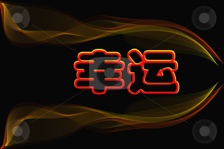 Chinese characters of LUCKY on black stock photo, Chinese characters of LUCKY on black ground by Ingvar Bjork