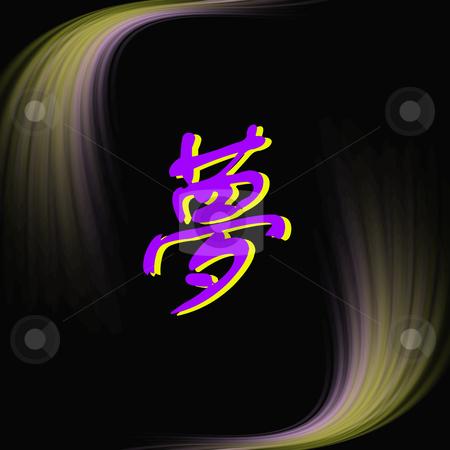 Chinese characters of DREAM on black stock photo, Chinese characters of DREAM on black background   by Ingvar Bjork