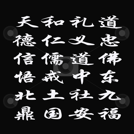 """Chinese characters on black background stock photo, Most """"China"""" chinese characters on black background by Ingvar Bjork"""