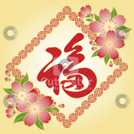 Chinese New Year cherry blossom greeting card stock vector clipart, Chinese New Year cherry blossom greeting card by meikis