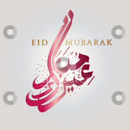 Eid Mubarak stock vector clipart, Modern and stylish Eid Mubarak, islamic celebration design by HypnoCreative